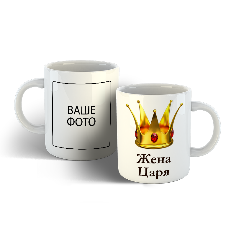 Чашка Дружина царя.