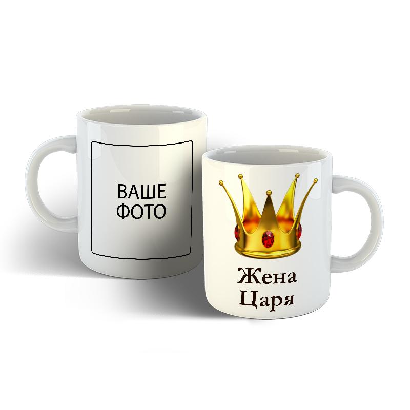 Чашка Жена царя.