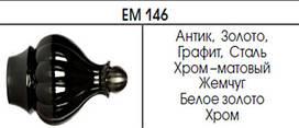 Наконечник Em-146 16 мм антик, золото, графит, сталь, серебро, белый, белое золото, хром
