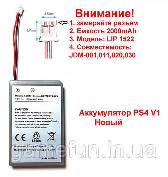 PS4 акумулятор для джойстик Dualshock 4 (JDM-001, JDM-011, JDM-020, JDM-030) (Китай)
