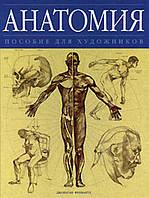 Анатомия. Пособие для художников / Джонатан Фримантл /