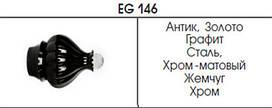 Наконечник Eg- 146 16мм антик, золото, графит,сталь, серебро, хром, белый