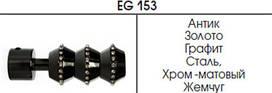 Наконечник Eg- 153  16 мм антик, золото, графит,сталь, серебро, белый