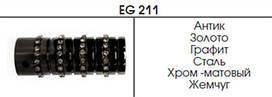 Наконечник Eg- 211 16 мм антик, золото, графит,сталь, серебро, белый