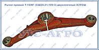 Рычаг правый Т-16МГ (СШ20.31.109-3) двухплечный ХЗТСШ