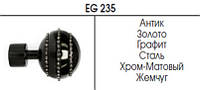 Наконечник Eg- 235 16 мм антик, золото, графит,сталь, серебро, белый