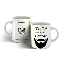 Чашка Ти не ти без бороди