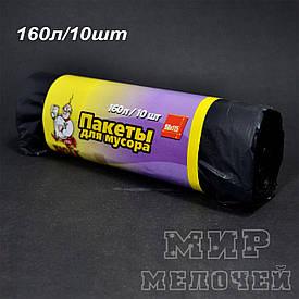 Мусорные пакеты для строительного 160л 10шт Козак