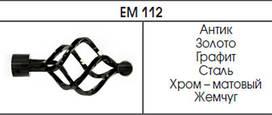 Наконечник Em- 112 16 мм антик, золото, графит, сталь, серебро, белый