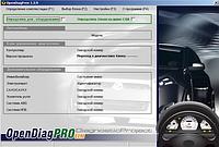 OpenDiag - программа для ваз заз daewoo газ