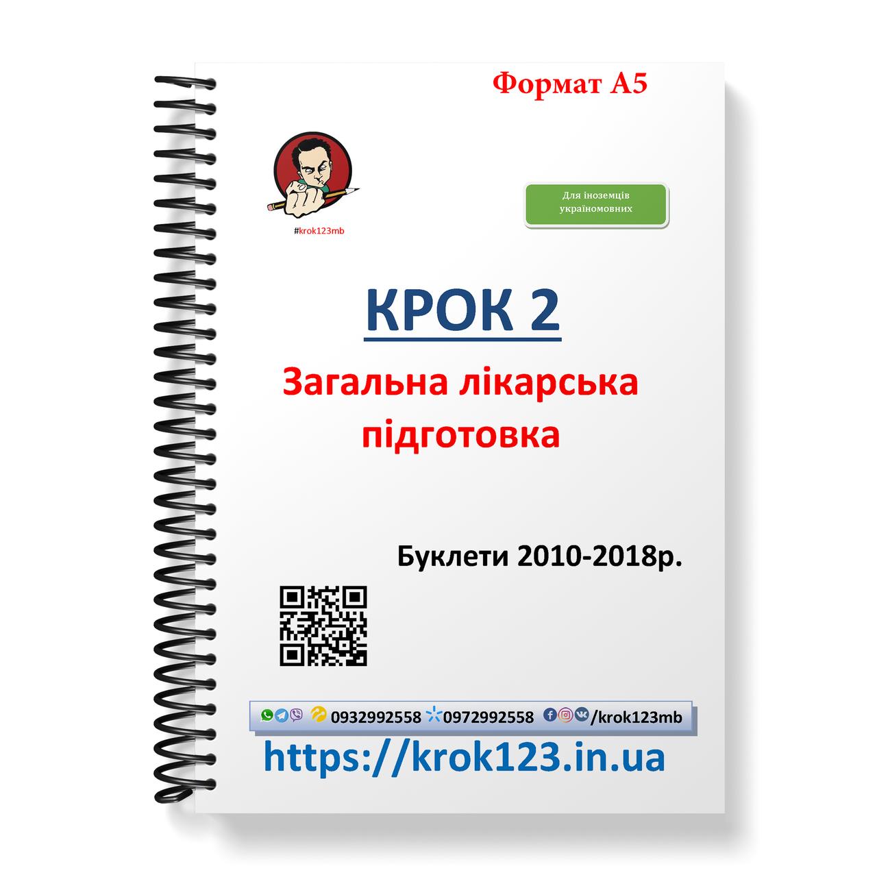 Крок 2. Медицина. Буклеты 2010 - 2018. Для иностранцев украиноязычных. Формат А5