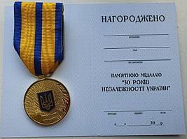 Медаль 30 років незалежності України з документом, тип 3