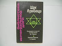 Ауробиндо Ш. Супраментальное проявление на Земле. Перерождение и Карма (б/у)., фото 1