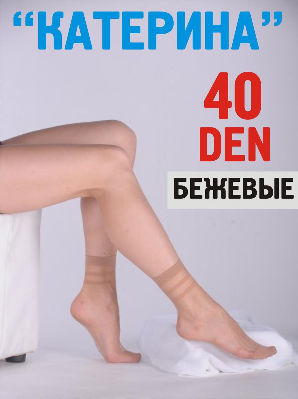 Носки женские капроновые КАТЕРИНА с 2-мя полосками 40 Den бежевые НК-272