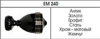 Наконечник Em-240 16 мм графит/сталь, серебро/сталь