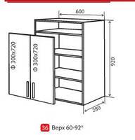 Навесной Шкаф №36 вп 600-920 Moda