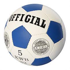 Мяч футбольный OFFICIAL 2500-203 (Синий)
