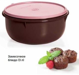 Замесочное блюдо 3 л Tupperware в шоколадно-розовом цвете -                                          Посуда Tupperware в Одессе