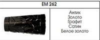 Наконечник Em 262 16 мм антик, золото, графит, серебро, белое золото