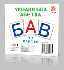 """Картки міні """"Українські Літери"""" (110х110 мм) укр. 67146"""