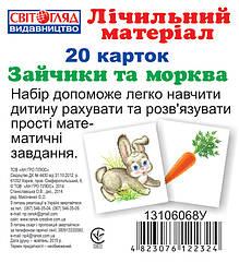 """Картки міні. Рахунок. """"Зайчики і моркву"""" (у) 13106068"""