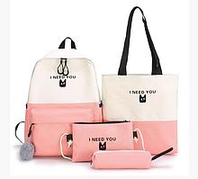 Рюкзак женский городской молодежный Комплект 197G
