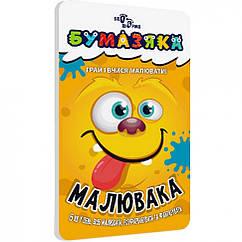 Обучающая книга Бумазяка-рисовака ZIRKA 135271