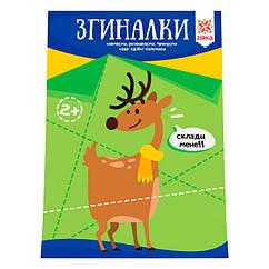 Обучающая книга Искусные пальчики. Сгибалки ZIRKA 94923