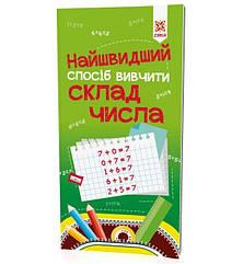 Обучающая книга Самый быстрый способ выучить cостав числа ZIRKA 109320