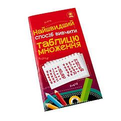 Обучающая книга Самый быстрый способ выучить таблицу умножения ZIRKA 66436