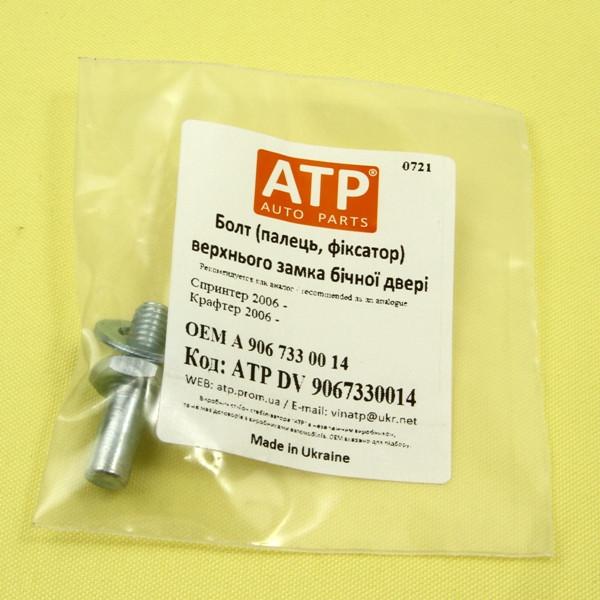 Болт / палець фіксатор / фіксатора замка дверей MB Sprinter 906 (з 2006 р. в.) Номер OEM A 906 733 00 14