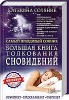Большая книга толкования сновидений Соляник Книжковий клуб