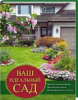 Книжковий клуб Ваш идеальный сад Вельш