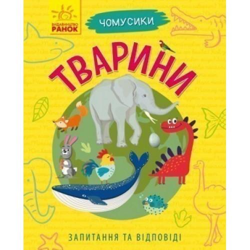 Книга для почемучек: Животные (у) (24 сентября)