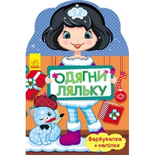 Одягни ляльку нова: Олеся (у)
