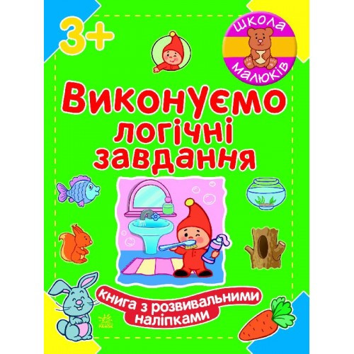 Школа малюків: Виконуємо логічні завдання (у)(39 90)