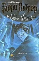 Гарри Поттер и Орден Феникса. Дж. К. Ролинг.