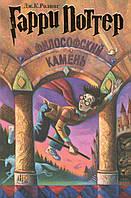 Гарри Поттер и философский камень. Дж. К. Ролинг.
