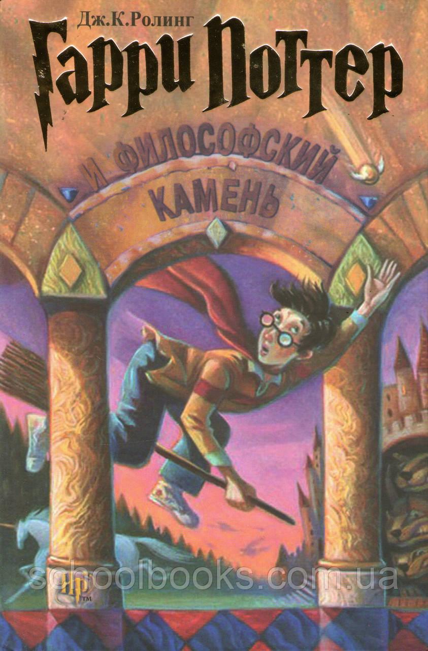 Гарри Поттер и философский камень. Дж. К. Ролинг.: продажа ...