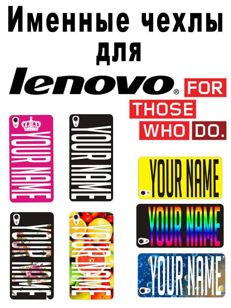 Именной чехол для Lenovo A8/A808t