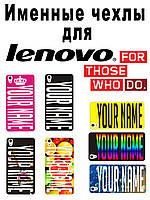Именной чехол бампер с именем для Lenovo Vibe P1m