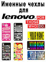 Именной чехол для Lenovo A5800