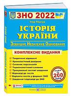 ЗНО 2022 Історія України. Комплексна підготовка до ЗНО і ДПА