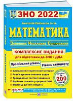 ЗНО 2022 Математика. Комплексна підготовка. Профільний рівень та рівень стандарту