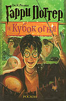 Гарри Поттер и Кубок огня. Дж. К. Ролинг.