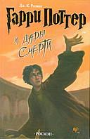 Гарри Поттер и Дары смерти. Дж. К. Ролинг.
