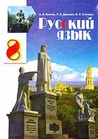 Русский язык, 8 класс. Е.И.  Быкова,  Л.В. Давидюк, В.И. Стативка