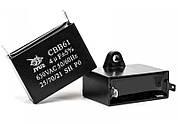 Конденсатор пусковой CBB61 пленочный  8,0 мкФ 630В 47*25*35 мм клемы