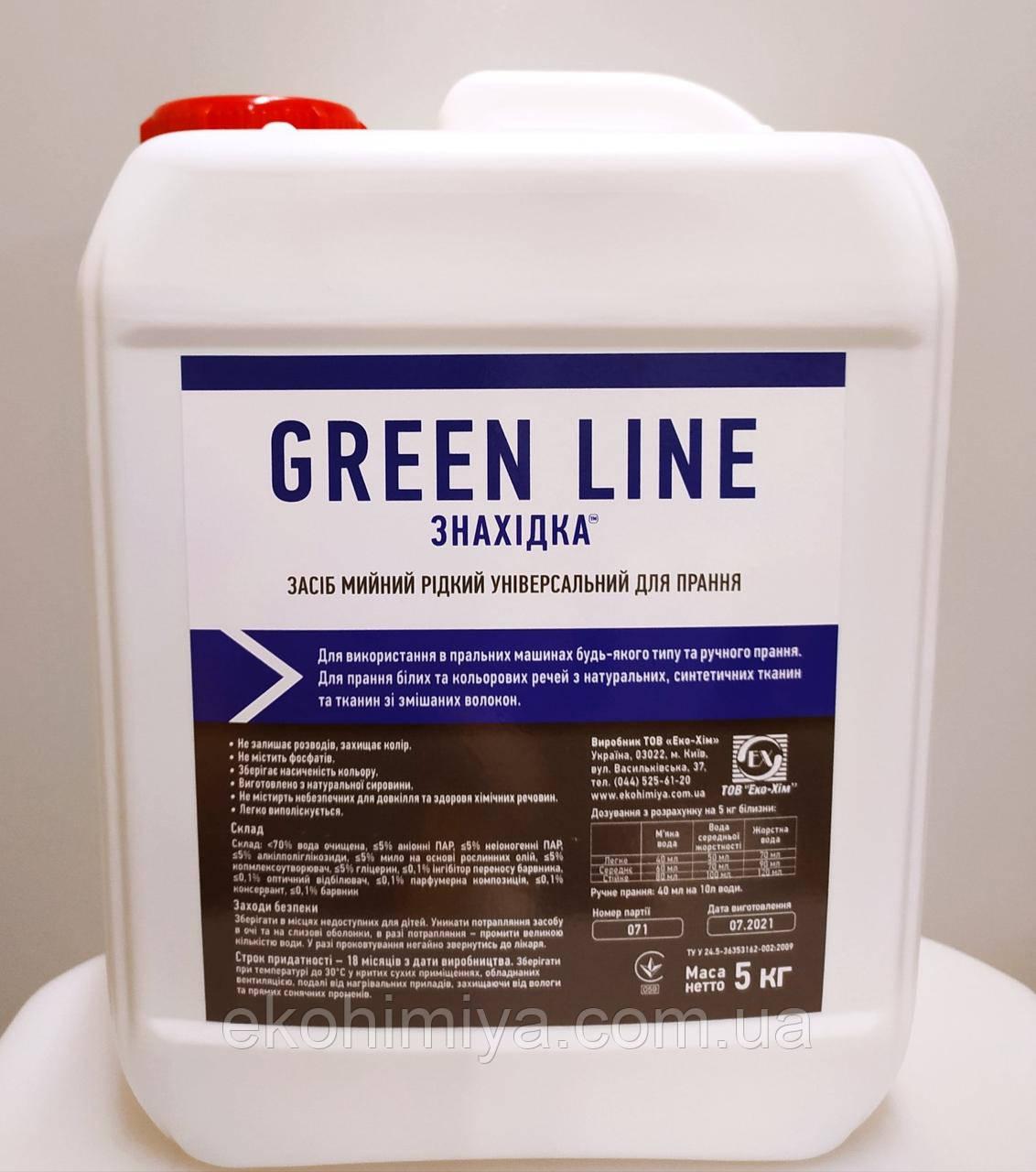 Безфосфатний рідкий гель для прання GREEN LINE ЗНАХІДКА