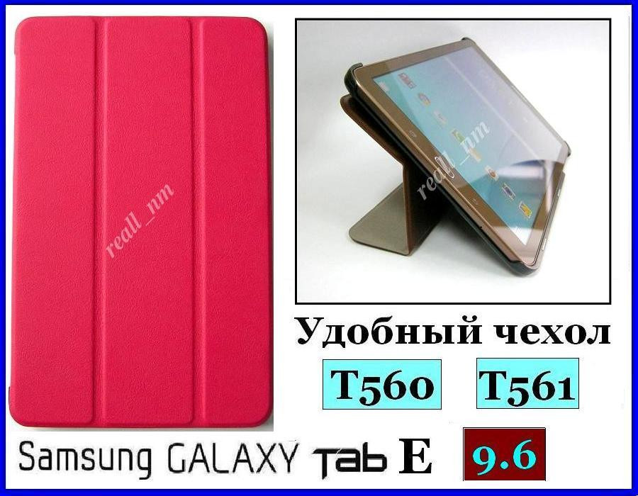 Розовый кожаный TF case чехол-книжка для планшета Samsung Galaxy Tab E 9.6 T560 T561